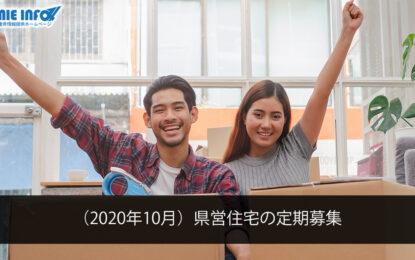 (2020年10月)県営住宅の定期募集