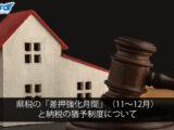 Sobre la confiscación de bienes para morosos del impuesto provincial en Noviembre y Diciembre