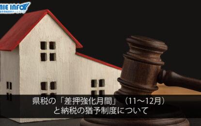 県税の「差押強化月間」(11~12月)と納税の猶予制度について