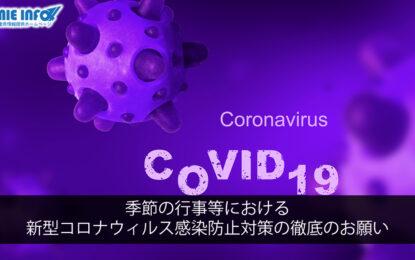 季節の行事等における新型コロナウィルス感染防止対策の徹底のお願い