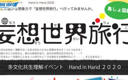 多文化共生理解イベント Hand in Hand 2020