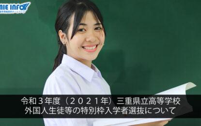 令和3年度(2021年)三重県立高等学校 外国人生徒等の特別枠入学者選抜について