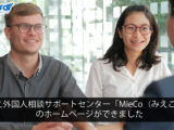 Access the MieCo Homepage, Consultation Center for Foreign Residents in Mie