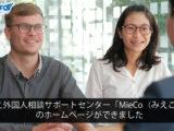 """Trang Chủ Mie Trung tâm hổ trợ tư vấn cho người nước ngoài """"MieCo"""" đã được tạo"""