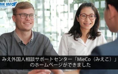 みえ外国人相談サポートセンター「MieCo(みえこ)」のホームページができました