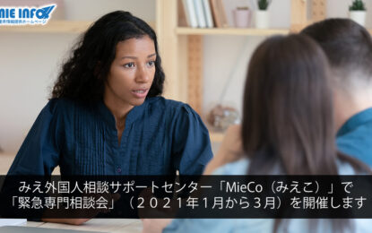 みえ外国人相談サポートセンター「MieCo(みえこ)」で「緊急専門相談会」(2021年1月から3月)を開催します