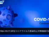 Pakiusap Upang Sundin ang Alituntunin Upang Maiwasan ang Impeksyon ng Coronavirus para sa Year-end at New Year Holiday