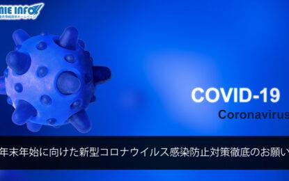 年末年始に向けた新型コロナウイルス感染防止対策徹底のお願い
