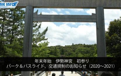 年末年始 伊勢神宮 初参り パーク&バスライド、交通規制のお知らせ(2020~2021)