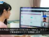 将在三重外国人咨询支援中心「MieCo」举办紧急就业研讨会