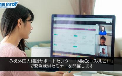 みえ外国人相談サポートセンター「MieCo(みえこ)」で緊急就労セミナーを開催します