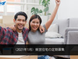 (January/2021) Application Period for Prefectural Housing Tenants