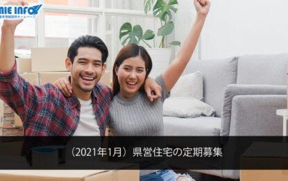 (2021年1月)県営住宅の定期募集