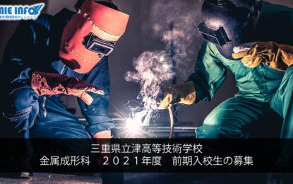 三重県立津高等技術学校 金属成形科 2021年度 前期入校生の募集