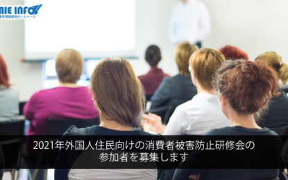2021年外国人住民向けの消費者被害防止研修会の参加者を募集します