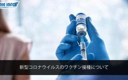 新型コロナウイルスのワクチン接種について