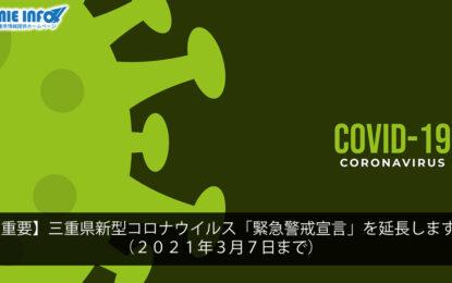 【重要】三重県新型コロナウイルス「緊急警戒宣言」を延長します(2021年3月7日まで)