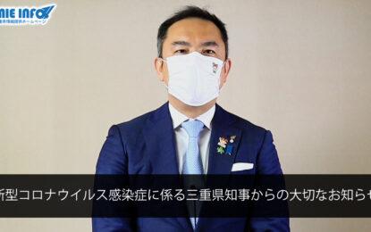 新型コロナウイルス感染症に係る三重県知事からの大切なお知らせ