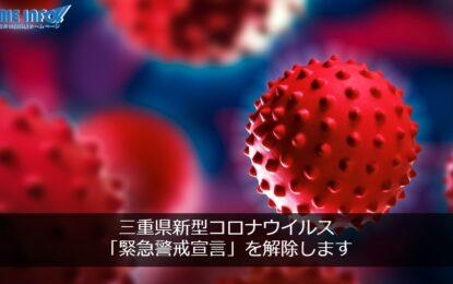 三重県新型コロナウイルス「緊急警戒宣言」を解除します