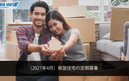 (2021年4月)県営住宅の定期募集