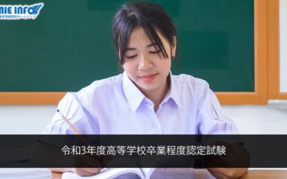 令和3年度高等学校卒業程度認定試験