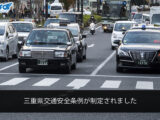 The Mie Prefecture Traffic Safety Ordinance was established