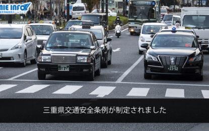 三重県交通安全条例が制定されました