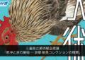 三重県立美術館企画展「若冲と京の美術 ― 京都 細見コレクションの精華」
