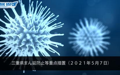 三重県まん延防止等重点措置(2021年5月7日)