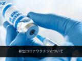 新型コロナワクチンについて