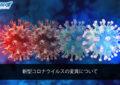 新型コロナウイルスの変異について