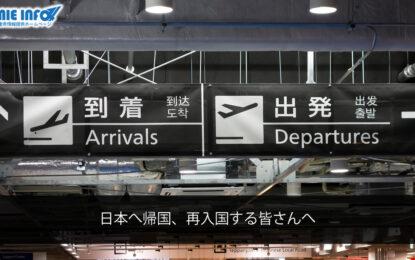 日本へ帰国、再入国する皆さんへ