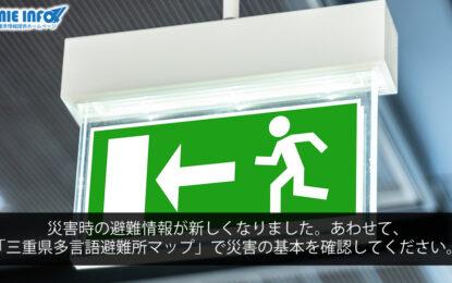 災害時の避難情報が新しくなりました。あわせて、「三重県多言語避難所マップ」で災害の基本を確認してください。