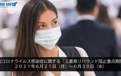 新型コロナウイルス感染症に関する「三重県リバウンド阻止重点期間」 2021年6月21日(月)~6月30日(水)