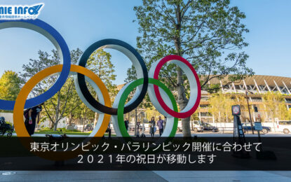 東京オリンピック・パラリンピック開催に合わせて2021年の祝日が移動します