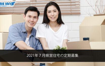 (2021年7月)県営住宅の定期募集