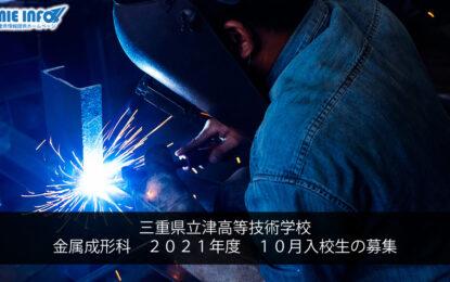 三重県立津高等技術学校 金属成形科 2021年度 10月入校生の募集