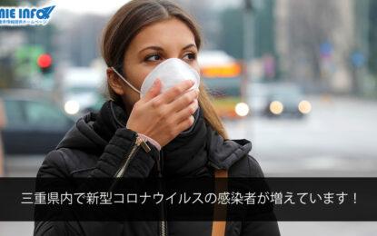 三重県内で新型コロナウイルスの感染者が増えています!