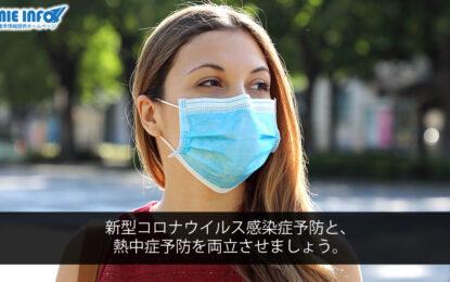 新型コロナウイルス感染症予防と、熱中症予防を両立させましょう。