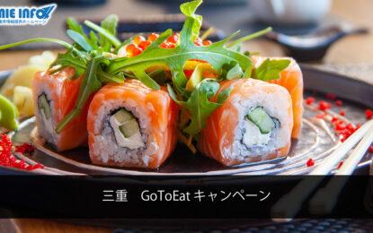 三重 GoToEat キャンペーン 追加販売が7月8日より開始されました!何回でもお申込みできます!