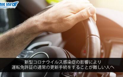新型コロナウイルス感染症の影響により運転免許証の通常の更新手続をすることが難しい人へ