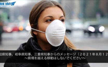 愛知県知事、岐阜県知事、三重県知事からのメッセージ(2021年8月12日) ~県境を越える移動はしないでください~
