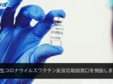 新型コロナウイルスワクチン副反応相談窓口を開設します
