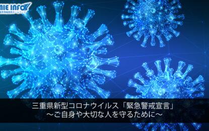 三重県新型コロナウイルス「緊急警戒宣言」~ご自身や大切な人を守るために~