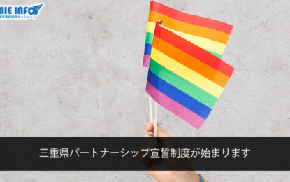 三重県パートナーシップ宣誓制度が始まります
