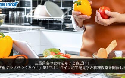 三重県産の食材をもっと身近に! 「三重グルメをつくろう!」第1回オンライン加工場見学&料理教室を開催します