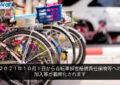 2021年10月1日から自転車損害賠償責任保険等への加入等が義務化されます