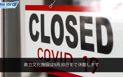 県立文化施設は9月30日まで休館します
