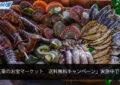 「三重のお宝マーケット 送料無料キャンペーン」実施中です!