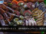 Campaña de Envío Gratuito de Mie no Otakara Market